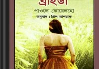 Brida by Paulo Coelho Bangla Anubad Book
