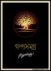 Galpo Samagra- Rabindra Nath Tagore