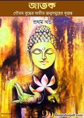 Jatak-Bangla Anubad