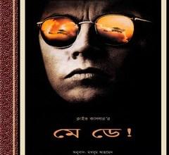 May Day Bangla ebook