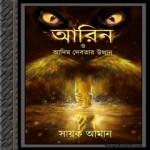 Arin O Adim Debotar Utthan pdf