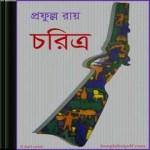 Charitra by Prafulla Roy ebook