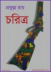 Charitra by Prafulla Roy
