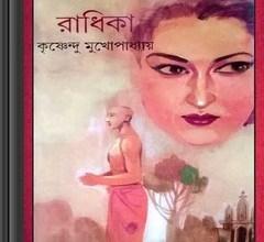 Radhika- Krishnendu Mukhopadhyay