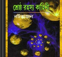 Shreshtha Rahasya Kahini- Natarajan ebook pdf