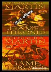 A Game of Thrones Bangla Comics