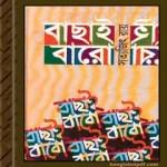 Bachhai Baro- Satyajit Roy ebook