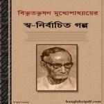 Bibhutibhushan Mukhopadhyayer Swanirbachita Galpo ebook