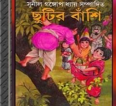 Chhutir Banshi ebook