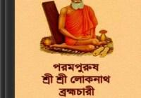 Parampurush Sri Sri Loknath Brahmachari ebook pdf