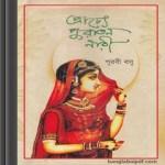 Prachye Puratan Nari- Purabi Basu ebook