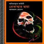 Pretatmar Chhaya ebook