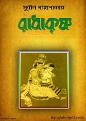 RadhaKrishna- Sunil Gangopadhyay pdf