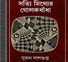 Satyi Mithyer Golokdhandha ebook