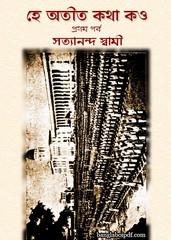 He Atit Kotha Kou Parbo- Swami Satyananda pdf