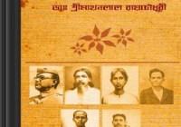 He Atit Kotha Kou by Makhanlal Roychowdhury ebook
