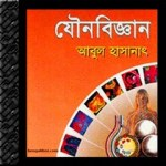 Jouno Bigyan by Abul Hasnat ebook