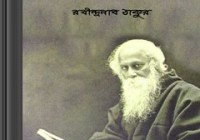 Panchabhut- Rabindra Nath Tagore ebook