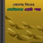 Premendra Mitrer Chhotoder Shreshtha Galpo ebook