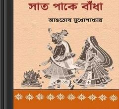 Saat Paake Bandha- Ashutosh Mukhopadhyay ebook