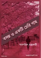 Basanta O Ekti Cherry Gachh- Smaranjit Chakrabarty