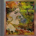 Gypsir Paye Paye by Sripantha ebook