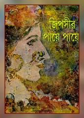 Gypsir Paye Paye by Sripantha pdf