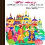 Monir Pahar- Soviet Desher Nana Jatir Rupkotha ebook
