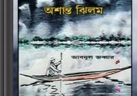 Ashanto Jhilom- Abdul Jabbar ebook