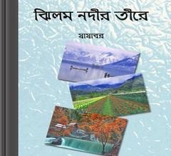 Jhilam Nodir Tire ebook