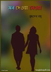 Mon Deya Neya by Buddhadeb Basu pdf