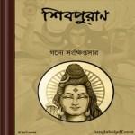 Shiv Purana Bangla e-book