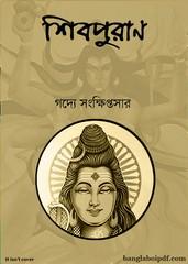 Shiv Purana Bangla pdf