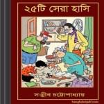 25ti Sera Hasi by Sanjib Chattopadhyay ebook