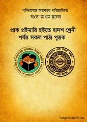 Bengali medium e-text books pdf