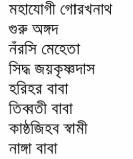 Bharater Sadhak contents 7