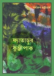 Fyatarur Kumbhipak by Nabarun Bhattacharya