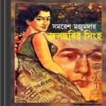 Jolchhabir Singha ebook