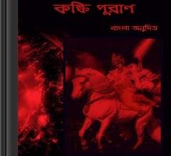 Kalki Purana Bangla pdf book
