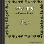 Nostonir by Rabindranath Tagore ebook