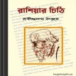 Rashiar Chithi by Rabindranath Tagore ebook