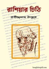 Rashiar Chithi by Rabindranath Tagore pdf