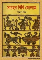 Saheb Bibi Golam by Bimal Mitra ebook pdf