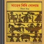 Saheb Bibi Golam by Bimal Mitra bangla book pdf