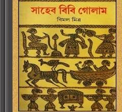 Saheb Bibi Golam by Bimal Mitra bangla book pdf