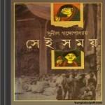 Sei Somoy by Sunil Gangopadhyay ebook