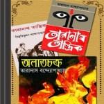 Taranath Tantrik all 3 parts ebook
