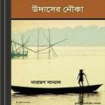 Udaser Nouka by Narayan Sanyal ebook