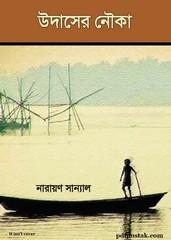 Udaser Nouka by Narayan Sanyal pdf