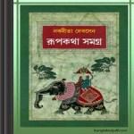 Rupkatha Samagra by Nabanita Deb Sen ebook